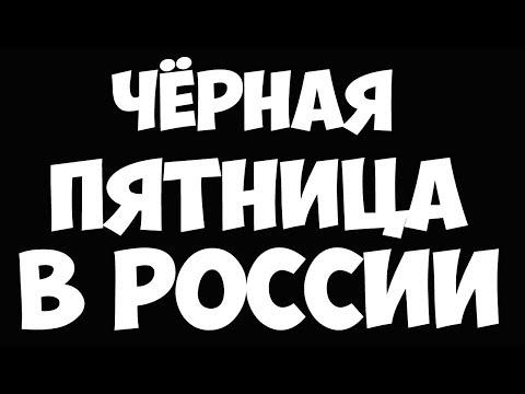 ЧЁРНАЯ ПЯТНИЦА в