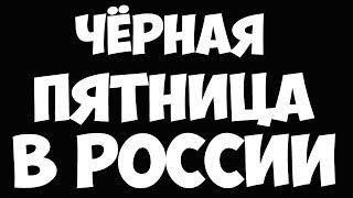 ЧЁРНАЯ ПЯТНИЦА в РОССИИ 2018! ПОДБОРКА