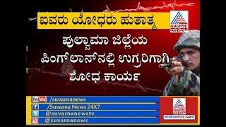 Pulwama Terror Attack | ಉಗ್ರರಿಗೆ RDX ಸಿಕ್ಕಿದ್ದು ಹೇಗೆ ಗೊತ್ತಾ..?
