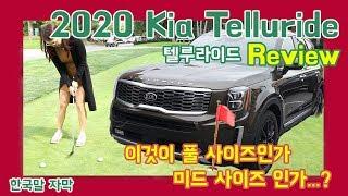 2020 Kia Telluride Review 기아 텔루라이드 시승후기 | Golf with Aimee
