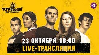 LIVE трансляция с актерами сериала | Чернобыль 2