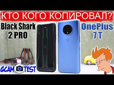 Сравнение OnePlus 7T и Xiaomi Black Shark 2 Pro ШОКИРОВАЛИ оба НО не ЭТОГО мы ХОТЕЛИ за ТАКИЕ ДЕНЬГИ