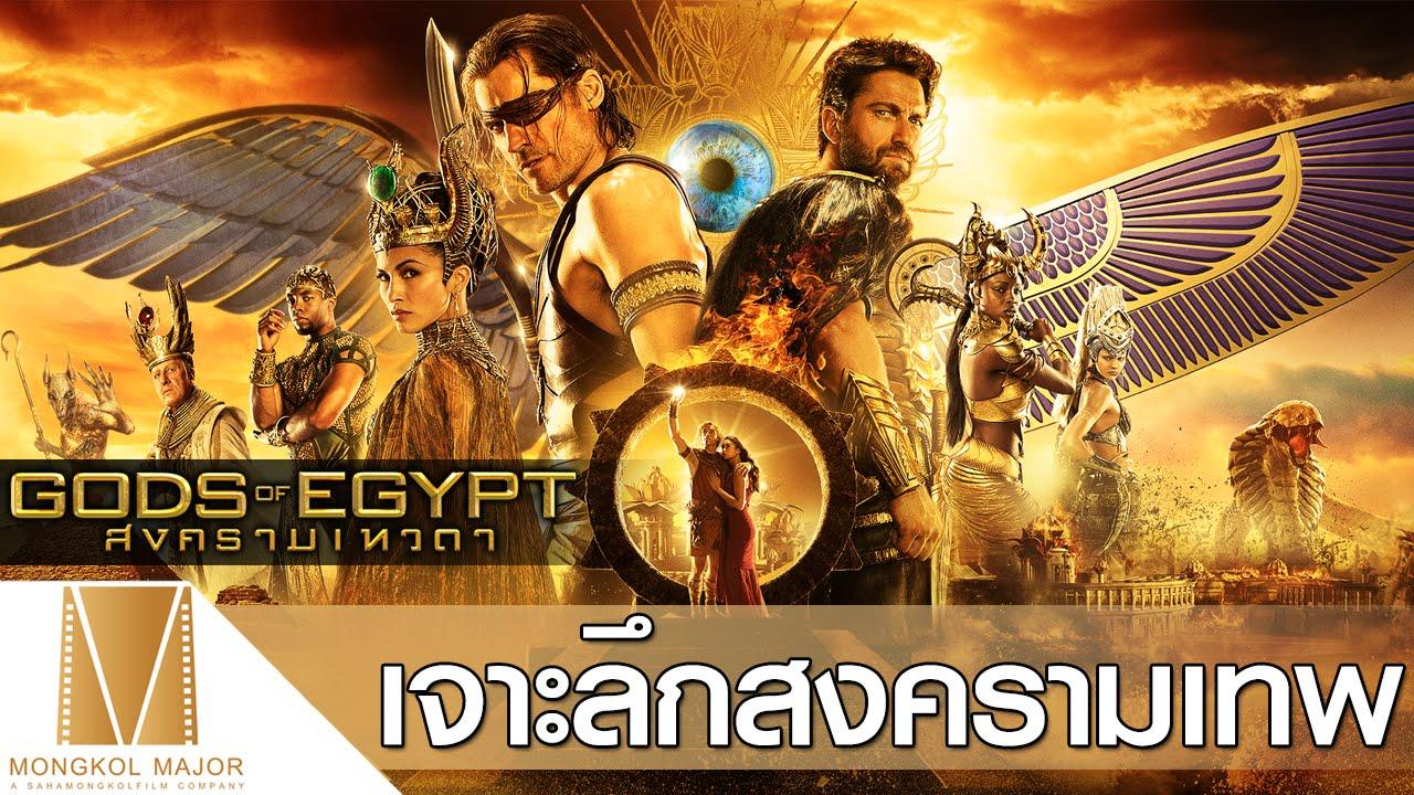 Photo of นิโคไล คอสเตอร์-วัลดาอู ภาพยนตร์และรายการโทรทัศน์ – เจาะลึกสงครามเทพ GODS OF EGYPT SPECIAL [เวอร์ชั่นเต็ม]