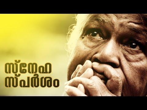 Snehasparsham | Pr.Raju Poovakala | Powervision Tv | Episode #02