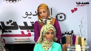 تعلمي طريقة لف الحجاب الصباحي