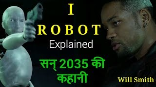 I Robot Movie Hindi ( explained )