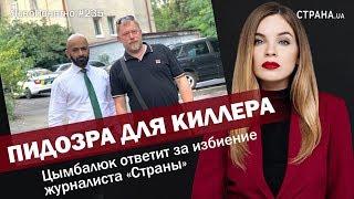 Пидозра. Цымбалюк ответит за избиение журналиста «Страны»| ЯсноПонятно №235 by Олеся Медведева