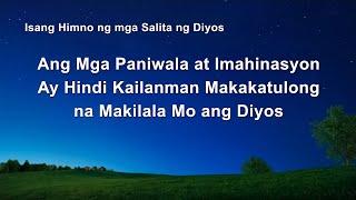 Ang Mga Paniwala at Imahinasyon Ay Hindi Kailanman Makakatulong na Makilala Mo ang Diyos