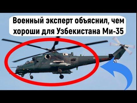 Военный эксперт объяснил, чем хороши для Узбекистана Ми-35