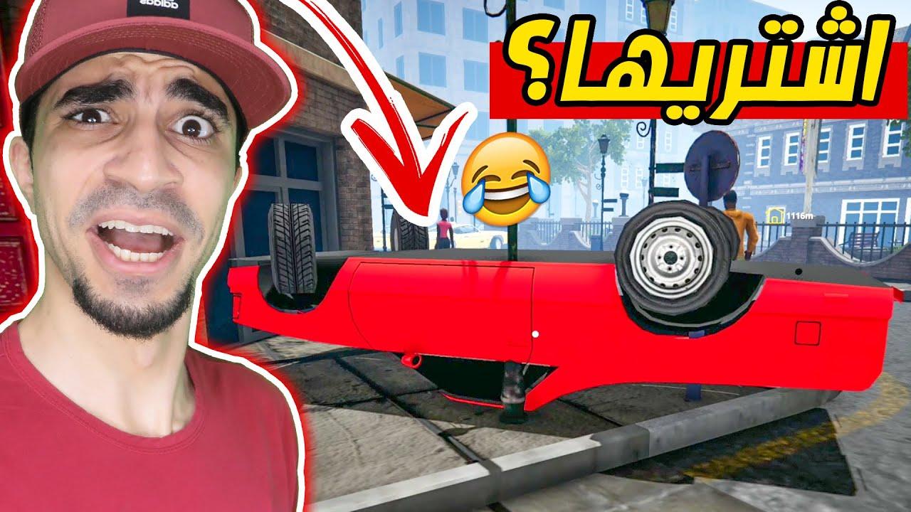محاكي اليوتيوبر #42 : قررت اشتري سيارة جديدة Streamer Life Simulator !!