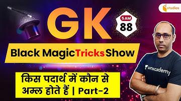 5:00 AM - Black Magic Show | GK Tricks by Rohit Baba Sir | Acid & Substance Tricks | Part-2