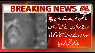 Sanghar: Couple Shot Dead Over Honour
