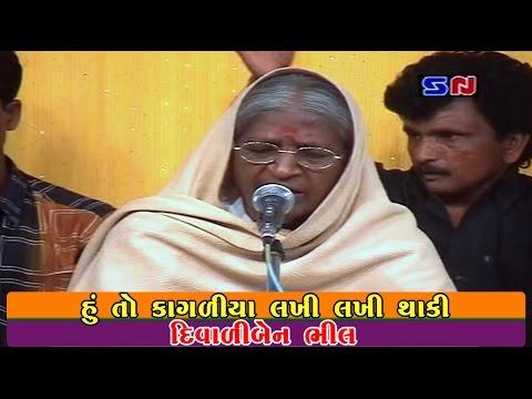 Gujarati Lok Dayro | Diwaliben Bhil | Hu To Kagadiya Lakhi Lakhi Thaki