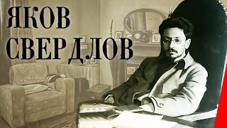 Яков Свердлов (Союздетфильм, 1940 г.)