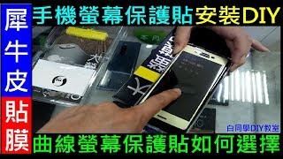 手機曲線螢幕保護貼要如何選擇【DIY手機螢幕保護貼安裝過程】…