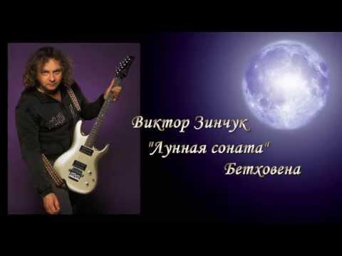 Соната №12 Лунная-Виктор Зинчук - Классика в современной обработке - полная версия