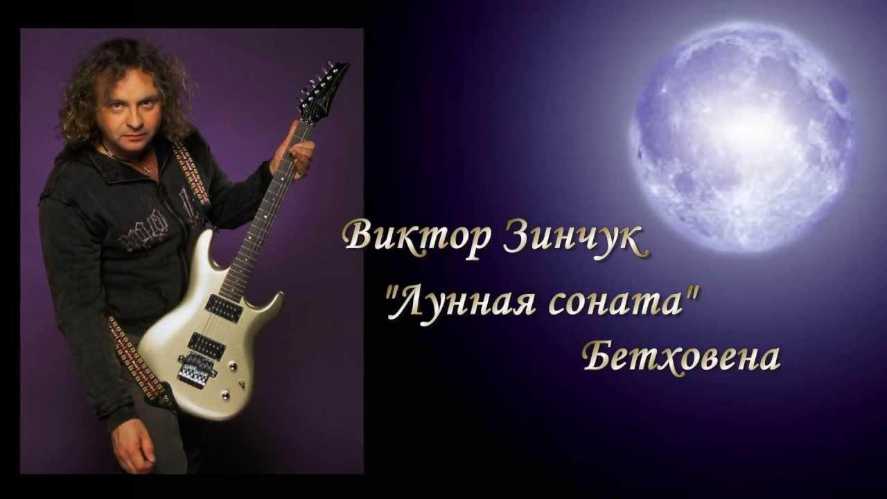 лунная соната бетховена слушать в хорошем качестве