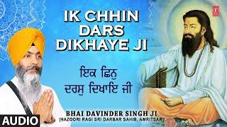 IK CHHIN DARS DIKHAYE JI I BHAI DAVINDER SINGH JI I SHABAD GURBANI I FULL AUDIO SONG