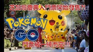 【Pokémon GO】芝加哥慶典入門票開始發售?!(門票一掃而空?!)