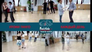 Уроки аргентинского танго, танго клуб BaileVida, Ростов-на-Дону