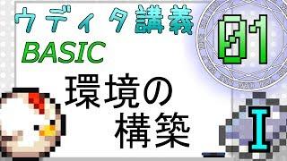 【ウディタBASIC講義Ⅰ 第1回】環境の構築【ゆっくり講座】【ウディタ講座】