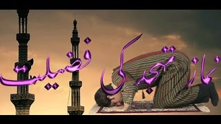Video Emotional  Namaz E Tahajjud Ki Fazilat By Qari Suhab Ameer Muhammdi Sab download MP3, 3GP, MP4, WEBM, AVI, FLV November 2018