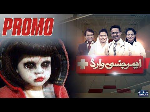 Bachi Pe Bhoot Ka Saya Ya Kuch Aur?   Emergency Ward   SAMAA TV   PROMO