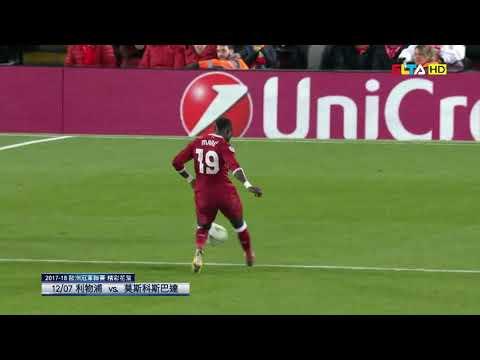 【17-18歐冠】1207 利物浦 vs 莫斯科斯巴達 精彩花絮