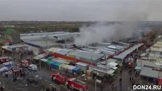 Пожар в Ростове на рынке Темерник - вид с квадрокоптера