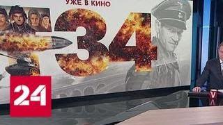 """""""Т-34"""" заставил зрителей аплодировать, плакать и улыбаться - Россия 24"""