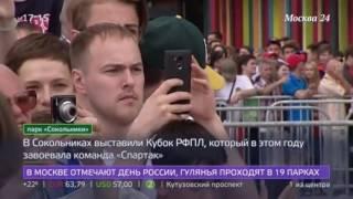 Смотреть видео День России в парке Сокольники, Новости, Москва 24 онлайн