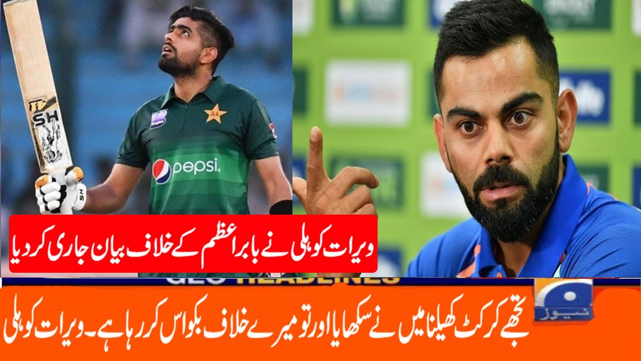 Virat Kohli is Angry On Babar Azam | Virat And Babar Azam