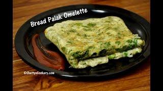 bread omelellte recipe  bread spinach omelette  how to make bread omelette