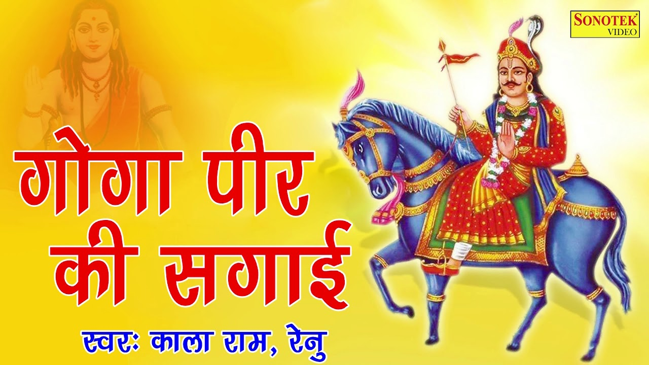 गोगा पीर की सगाई | Kala Ram | Renu | Goga Ji Bhajan | Jaharveer Bhajan | Bhakti | Bhajan Kirtan