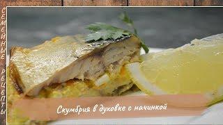 Запечённая СКУМБРИЯ в духовке с Вкуснейшей начинкой! Рецепт рыбы в духовке [Семейные рецепты]