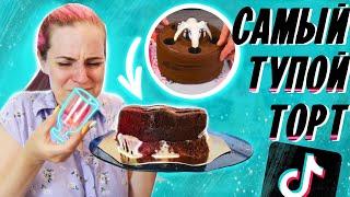 ТУПОЙ ТОРТ Проверка рецепта торта из ТикТока