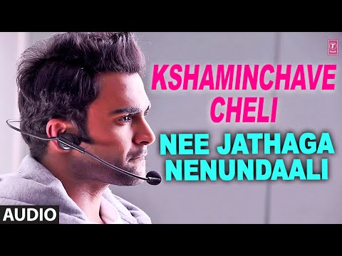 Kshaminchave Cheli Song - Sree Ramachandra - Nee Jathaga Nenundaali (Telugu Movie 2014)