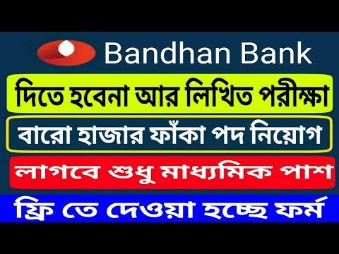 Bandhan Bank Vacancies Only for Madhamik Pass | No Written Exam | No Form Fees 2018 New