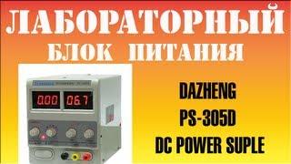 Лабораторный блок питания - Обзор DAZHENG PS-305D DC POWER SUPLE