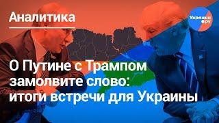 видео Эксперт об итогах встречи между Путиным и Трампом