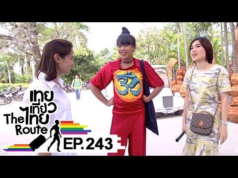 เทยเที่ยวไทย The Route   ตอน 243   ลัดเลาะตะวันออก เริ่มต้นที่ ชลบุรี