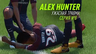 УЖАСНАЯ ТРАВМА \ FIFA 18 THE JOURNEY #8