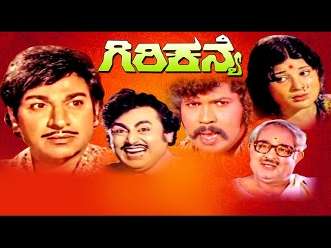 Giri Kanye – ಗಿರಿಕನ್ಯೆ (1977 | Feat.Dr.Rajkumar, Jayamala | Full Kannada Movie