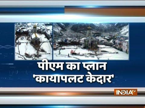PM Modi reviews Kedarnath reconstruction activities through drones