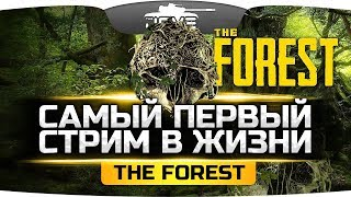 ОЧЕНЬ СТРАШНЫЙ ЛЕС ● СМОГУ ЛИ Я ВЫЖИТЬ? ● The Forest #1