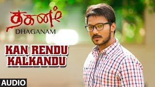 Kan Rendu Kalkandu Full Audio Song | Dhaganam Tamil Movie| Aryavardan, Avinash, Vinaya Prasad