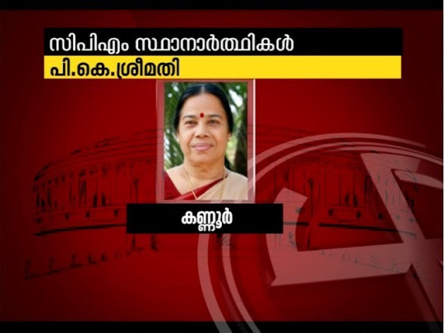 Lok Sabha election 2019 CPM candidates list