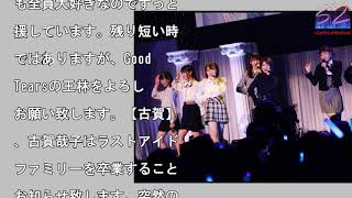 ラストアイドルファミリー、吉崎綾・古賀哉子・王林、6月末で卒業発表【...