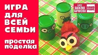 Игра Angry Birds из консервных банок и салфеток / ПОДЕЛКА / Game Angry Birds / DIY