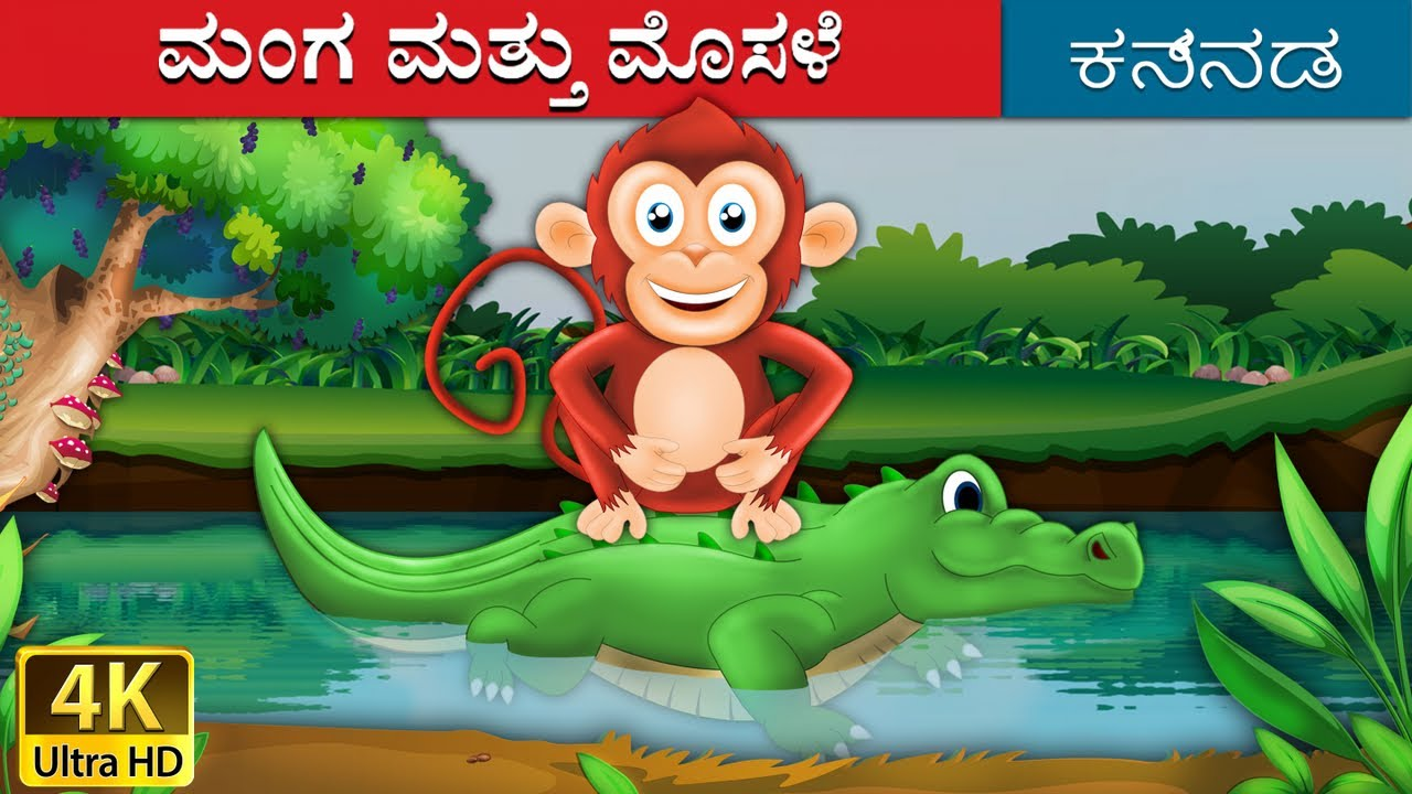ಮಂಕಿ ಮತ್ತು ಮೊಸಳೆ | Monkey and Crocodile in Kannada | Kannada Stories | Kannada Fairy Tales - YouTube